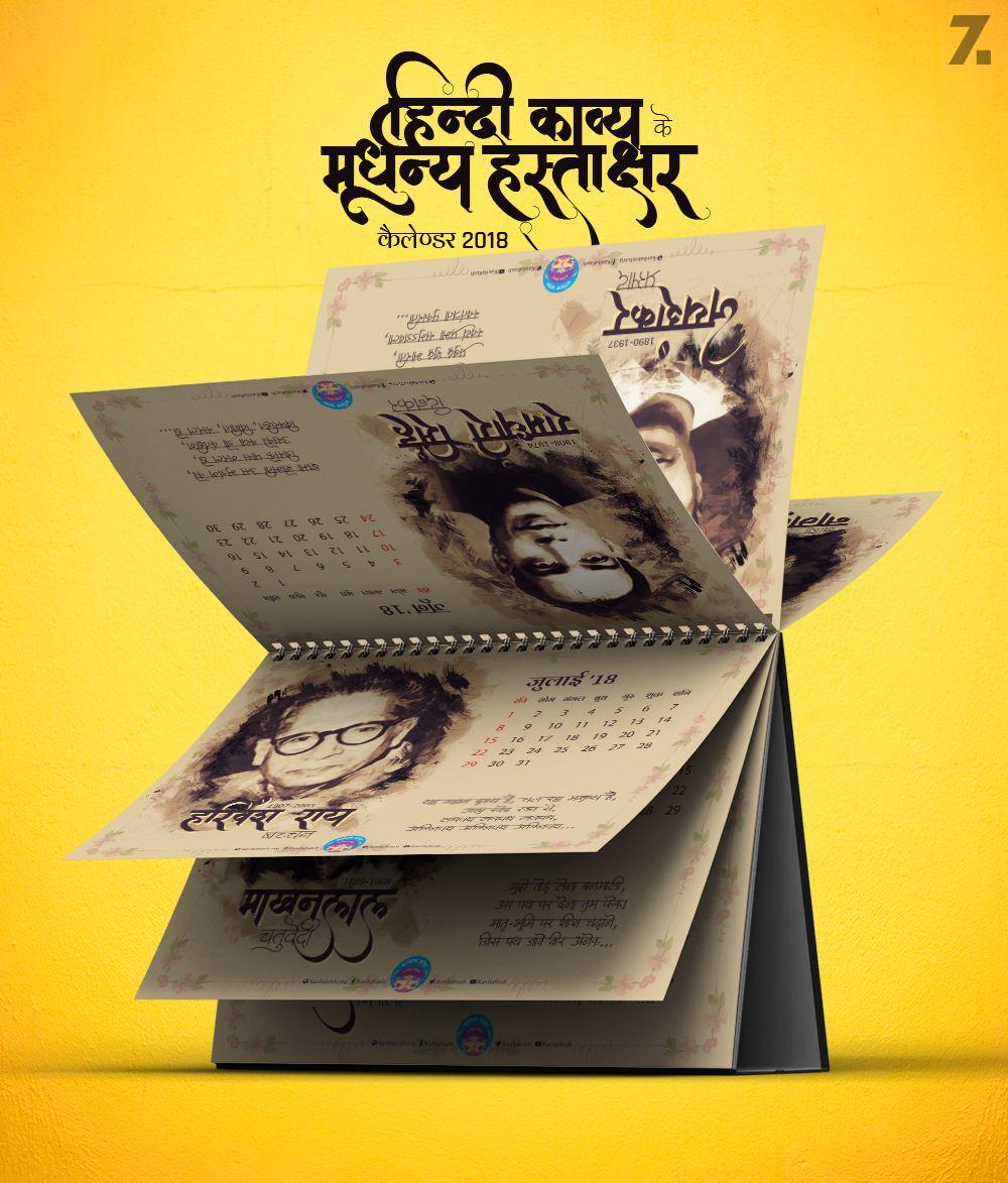 Kavita Kosh Calendar